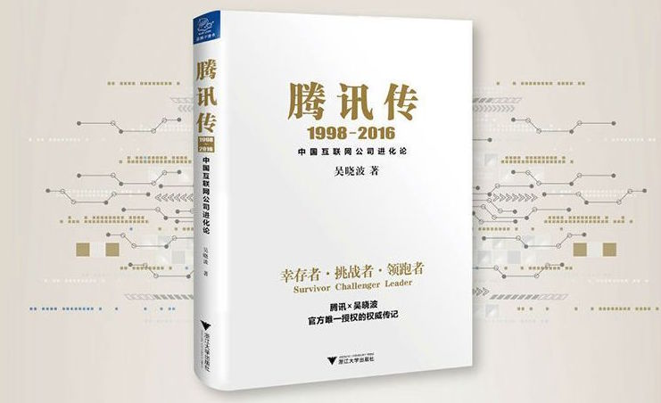 【书摘】腾讯传 1998-2016:中国互联网